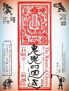 Chinese Design, Japanese Graphic Design, Web Design, Layout Design, Logo Label, Chinese Posters, Japanese Tattoo Art, Communication Design, Showcase Design