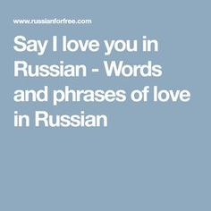 Say I love you in Russian - Words and phrases of love in Russian