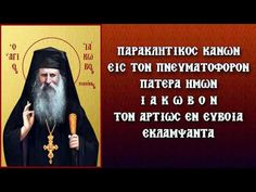 Λόγοι πνευματικοί Orthodox Christianity, Youtube, Movies, Movie Posters, Film Poster, Films, Popcorn Posters, Film Posters, Movie Quotes