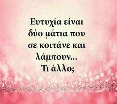 Αυτό είναι ευτυχια. Δύο μάτια να σε κοιτούν και να λαμπουν Philosophy Quotes, Greek Quotes, Best Quotes, Tattoo Quotes, Letters, Messages, Let It Be, Motivation, Words