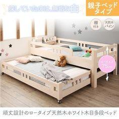 親子ベッド シングル 頑丈設計のロータイプ 天然木 ホワイト木目 多段ベッド shopfamous