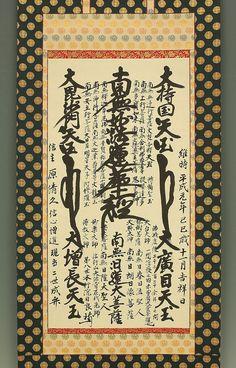 1946 MANDALA TRANSCRIBED NICHIRYU SHONIN 61st HIGH PRIEST NICHIREN SHOSHU