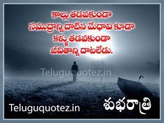 Teluguquotez.in: good nyt Telugu Quotes