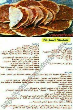 Middle East Food, Middle Eastern Recipes, Palestinian Food, Arabian Food, Good Food, Yummy Food, Ramadan Recipes, Lebanese Recipes, Tunisian Food