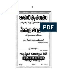 Shalakya Tantra-Dr T. Free Books Online, Free Pdf Books, Books To Read Online, Reading Online, Ayurveda Books, Astrology Books, Free Novels, Book Sites, Astrology Telugu
