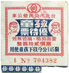 vintage taipei bus ticket