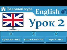 Английский язык. Урок 2 .Прошедшее время/Past Simple/Вопросы / Утверждение/ Отрицание / Практика - YouTube
