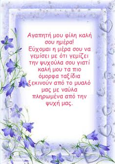 Εύχομαι η μέρα σου να γεμίσει με ότι γεμίζει την ψυχούλα σου γιατί καλή μου Greek Quotes, Photo Wallpaper, Good Morning, Friendship, Beautiful, Words, Birthday, Fashion, Friends