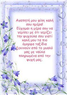 Greek Quotes, Photo Wallpaper, Good Morning, Beautiful, Words, Birthday, Friendship, Fashion, Friends