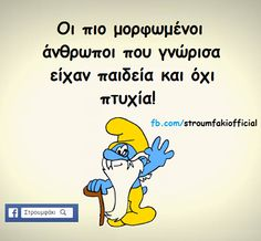 Greek Words, Life Words, Greek Quotes, Life Quotes, Quotes 2016, Philosophy, Knowledge, Wisdom, Humor