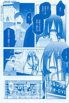 Cute Comics, Funny Comics, Monster Musume Manga, Attack On Titan Art, Monster Art, Oui Oui, Anime Life, Cute Anime Character, Anime Comics