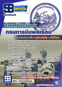 แนวข้อสอบ, ช่างเครื่องวัดคุม, กรมการบินพลเรือน, หนังสือเตรียมสอบ, คู่มือสอบ - ร้านคู่มือเตรียมสอบออนไลน์ แนวข้อสอบงานราชการ มากที่สุดในเมืองไทย : Inspired by LnwShop.com
