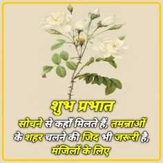 Good Morning Quotes, Hindi Quotes, Inspirational Quotes, Facebook, Life Coach Quotes, Inspiring Quotes, Quotes Inspirational, Inspirational Quotes About, Encourage Quotes