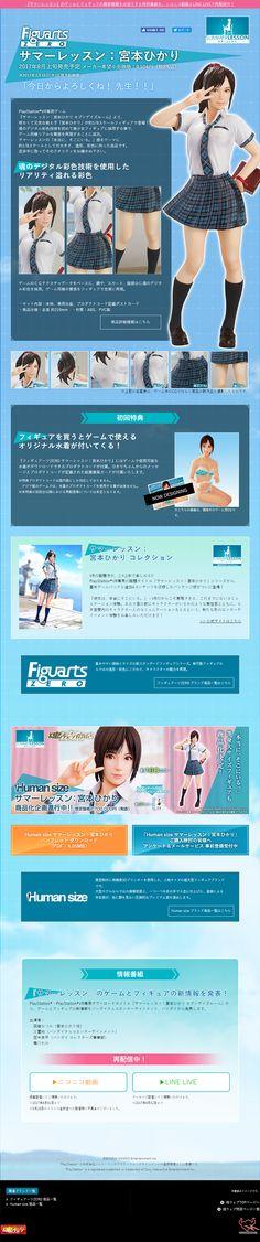 Figuarts ZERO サマーレッスン 宮本ひかり|WEBデザイナーさん必見!ランディングページのデザイン参考に(かわいい系)