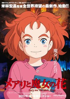 Mary and Witch's Flower 『メアリと魔女の花』に期待が高まる