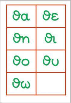Image result for συλλαβες με το φ