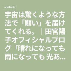 宇宙は驚くような方法で「願い」を届けてくれる。 田宮陽子オフィシャルブログ「晴れになっても 雨になっても 光あふれる女性でいよう!」Powered by Ameba