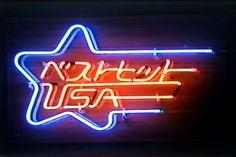 ベストヒットUSA Neon Design, Retro Design, Logo Design, Typography Logo, Lettering, Game Font, Neon Lamp, Retro Aesthetic, Modern Retro