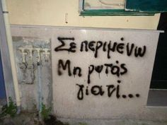 Find images and videos about quotes, greek quotes and greek on We Heart It - the app to get lost in what you love. Poem Quotes, Wall Quotes, Funny Quotes, Life Quotes, Graffiti Quotes, Learn Greek, Street Quotes, Fb Status, Mind Games