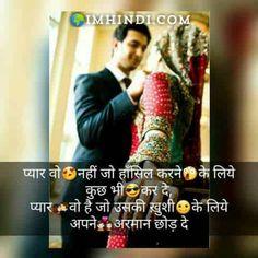 Love Shayari ! लव शायरी ! Lovely Shayari In Hindi Romantic Quotes In Hindi, Love Romantic Poetry, Funny Good Morning Wishes, Good Morning Love, Motivational Thoughts In Hindi, Good Thoughts Quotes, Motivational Shayari, Deep Thoughts, Happy Shayari In Hindi