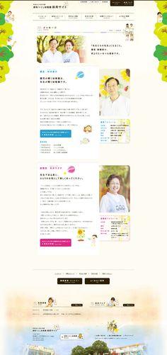 メッセージ 学校法人秋本学園 浦和つくし幼稚園 採用サイト - http://urawa-tsukushi.com/recruit/message/