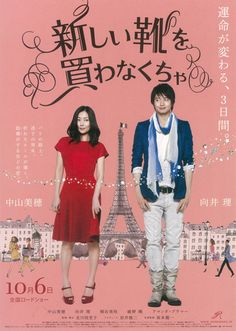 パリの街を舞台に中山美穂さんと向井理さんが演じる大人の恋愛映画。監督・脚本はラブストーリーのヒット作を数多く生み出している北川悦吏子さん。プロデューサーに岩井俊二さん、音楽に坂本龍一さんという豪華なメンバーを迎えた一作です。