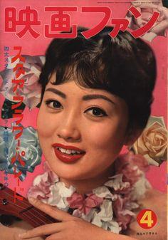 映画ファン 1959年04月号 浅丘ルリ子