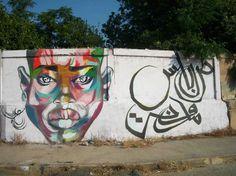 Piece By Ali - Tarabulus (Lebanon) - Street-art and Graffiti | FatCap