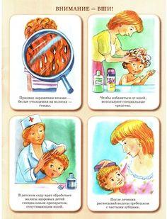 Гигиена и здоровье | «Ребенок-Умник» – Сайт о развитии ребенка Activities For Kids, Education, Health, Patterns, Health Care, Children Activities, Kid Activities, Petite Section, Onderwijs