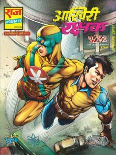 Read Comics Free, Comics Pdf, Read Comics Online, Download Comics, Comic Art, Comic Books, Indian Comics, Hindi Books, 3d Fantasy