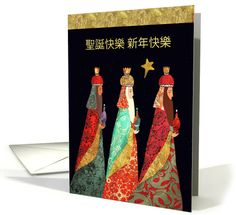 Merry Christmas in Chinese, Three Magi, Gold Effect card