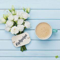 Nice Good Morning Images, Good Morning Flowers Pictures, Good Morning Beautiful Flowers, Good Morning Picture, Good Morning Good Night, Morning Pictures, Good Morning Wishes, Good Morning Wallpaper, Good Morning Coffee