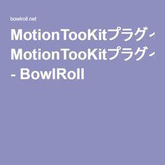 MotionTooKitプラグインv0.2 - BowlRoll