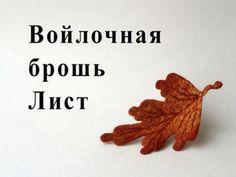 Создаем войлочную брошь «Осенний лист»: видео мастер-класс - Roltinica - Ярмарка Мастеров