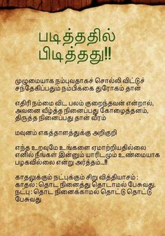 Image of: Quotations Good Morning 28th December 2018 Tamil Motivational Quotes Inspirational Quotes Top Quotes Best Pinterest Friendship Tamil Kavithaigal In Tamil Language Google Search