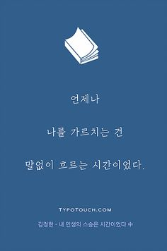 Trans: The thing that always teached me was; It was a time, passing, without words.