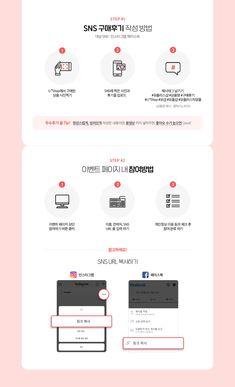 이벤트 상세보기 < 이벤트 | LG U+ Web Design, Homepage Design, Email Design, Event Banner, Web Banner, Web Layout, Layout Design, Layout Online, Korea Design