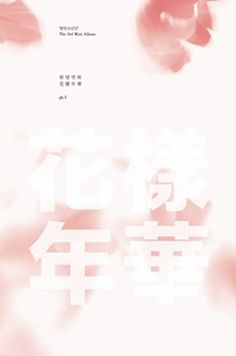 BTS (Bangtan Boys),3rd Mini Album: In The Mood For Love (Pink/Taiwanese Edition),CD Album  listed at CDJapan! Get it delivered safely by SAL, EMS, FedEx and save with CDJapan Rewards!