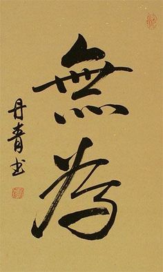 The Art of Wu-wei and The Power of Effortless Action Read more at: http://fractalenlightenment.com/29201/spirituality/the-art-of-wu-wei-and-the-power-of-effortless-action   FractalEnlightenment.com Wu wei Taoism's most important concept