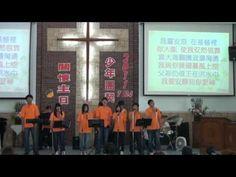 20110724霧峰教會少契敬拜讚美(安靜) - YouTube