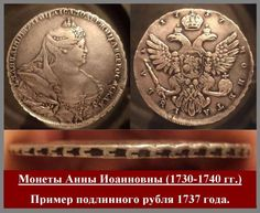Obverse, reverse and edge authentic ruble in 1737.