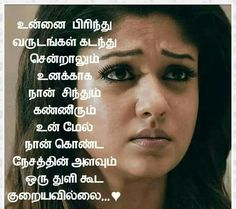 134 Best Niyomy Images Quotes Tamil Kavithaigal Inspirational Quotes