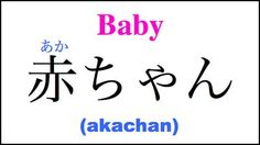 Baby in Japanese