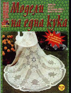 Best 12 Home Decor Crochet Patterns Part 69 – Beautiful Crochet Patterns and Knitting Patterns – SkillOfKing. Crochet Tablecloth Pattern, Crochet Doily Patterns, Crochet Motif, Crochet Designs, Crochet Doilies, Knitting Patterns, Floral Tablecloth, Crochet Books, Crochet Home