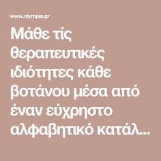 Μάθε τίς θεραπευτικές ιδιότητες κάθε βοτάνου μέσα από έναν εύχρηστο αλφαβητικό κατάλογο των βοτάνων της ελληνικής φύσης! Α Αγγελική – για τόνωση, φλέγμα, Kai, Math Equations, Chicken