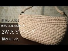 bag】以前編んだ大人気の編み方を毛糸でも編んでみました☆It is a very popular crochet. Straw Bag, 2way, Knitting, Crocheted Bags, Crocheting, Youtube, Strands, Wallets, Bags