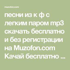 песни из к ф с легким паром mp3 скачать бесплатно и без регистрации на Muzofon.com Качай бесплатно любую музыку в формате mp3 и слушай онлайн.