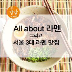 Vingle - All about 라멘 그리고 서울 3대 라멘 맛집 - 맛집정보