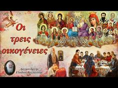 π. Ελπίδιος: Οι τρεις οικογένειες - YouTube Faith, Greek, Painting, Icons, Quotes, Youtube, Quotations, Painting Art, Symbols