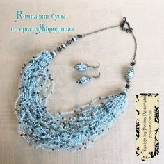 """Hand crafted and designed by Polina Petrovets, Creative Studio """"Poli-art"""". Jewelry Sets, Jewelry Accessories, Presents For Women, Bronze Jewelry, Creative Studio, Aphrodite, Lampwork Beads, Beading Patterns, Turquoise Necklace"""